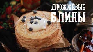 Русские блины к Масленице [Рецепты Bon Appetit]