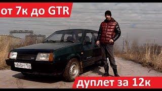 [GTR за 7к] #2 Дуплет за 12т.р ремонт