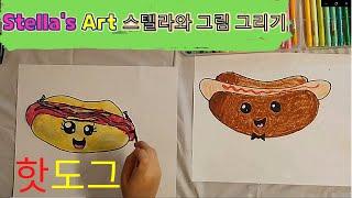 [Hotdog ][핫도그]아동미술/유아미술/초등미술/유…