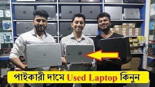 পাইকারী দামে Used Laptop কিনুন   Biggest Laptop Market In BD   Buy Used Laptop In Low Price In Dhaka