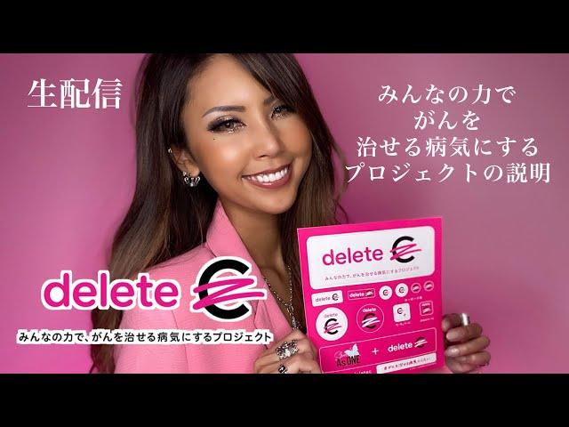 DeleteC大作戦〜がんを治せる病気に〜