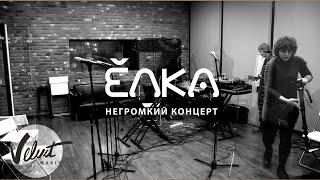 """Live: Ёлка - """"Негромкий концерт"""". Документальный фильм"""