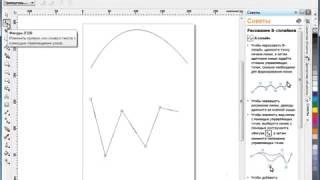 Уроки Корел. Corel Draw X5 для новичков. Рисование кривых (3.2) Хорошее качество видео уроки для нач