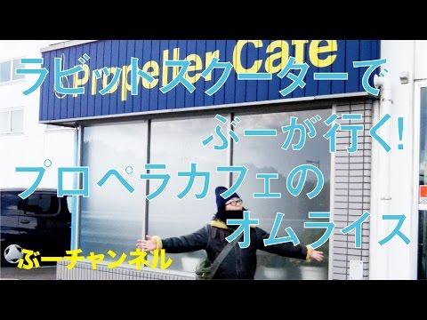 ラビットスクーターでぶーが行く! プロペラカフェのオムライス FUJI RABBIT SCOOTER RUN & EAT 【ぶーチャンネル(boo channel)】