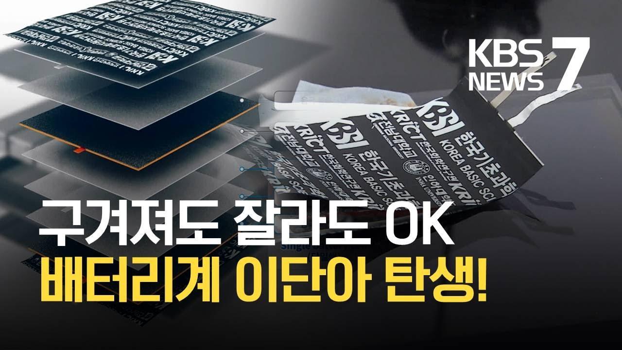 자유변형 '차세대 배터리' 뉴스 영상