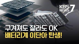 구기고 절단해도 멀쩡한 배터리 개발 / KBS