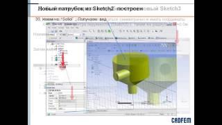 Видеоурок CADFEM VL1110 - CAD модель и расчетная сетка в ANSYS Workbench