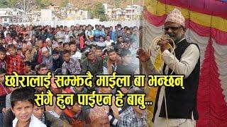 छोरालाई सम्झदै एस्तो भबुक गीत गाये माइला बा ले  Bishnu ji pandey Live at Shantipur Gulmi