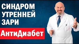 постер к видео   Сахарный Диабет - СИНДРОМ УТРЕННЕЙ ЗАРИ. Почему высокий сахар утром | Утренняя Гипергликемия