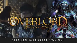 Overlord OP - Clattanoia - ภาษาไทย 【Band Cover】 by 【Scarlette】 thumbnail