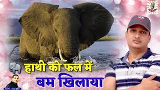 Diwakar Dwivedi Hits || हाथी को बम खिलाया || Hathi ko Fal me khilaya Bam || Pankaj Music