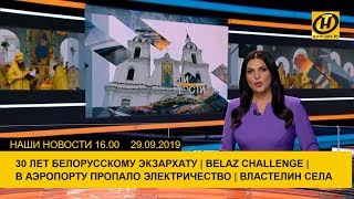 Наши новости ОНТ: 30 лет Экзархату | BELAZ Challenge | в аэропорту пропало электричество
