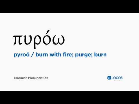 How to pronounce Pyroō in Biblical Greek - (πυρόω / burn with fire; purge; burn)