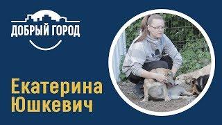 Добрый город - Екатерина Юшкевич