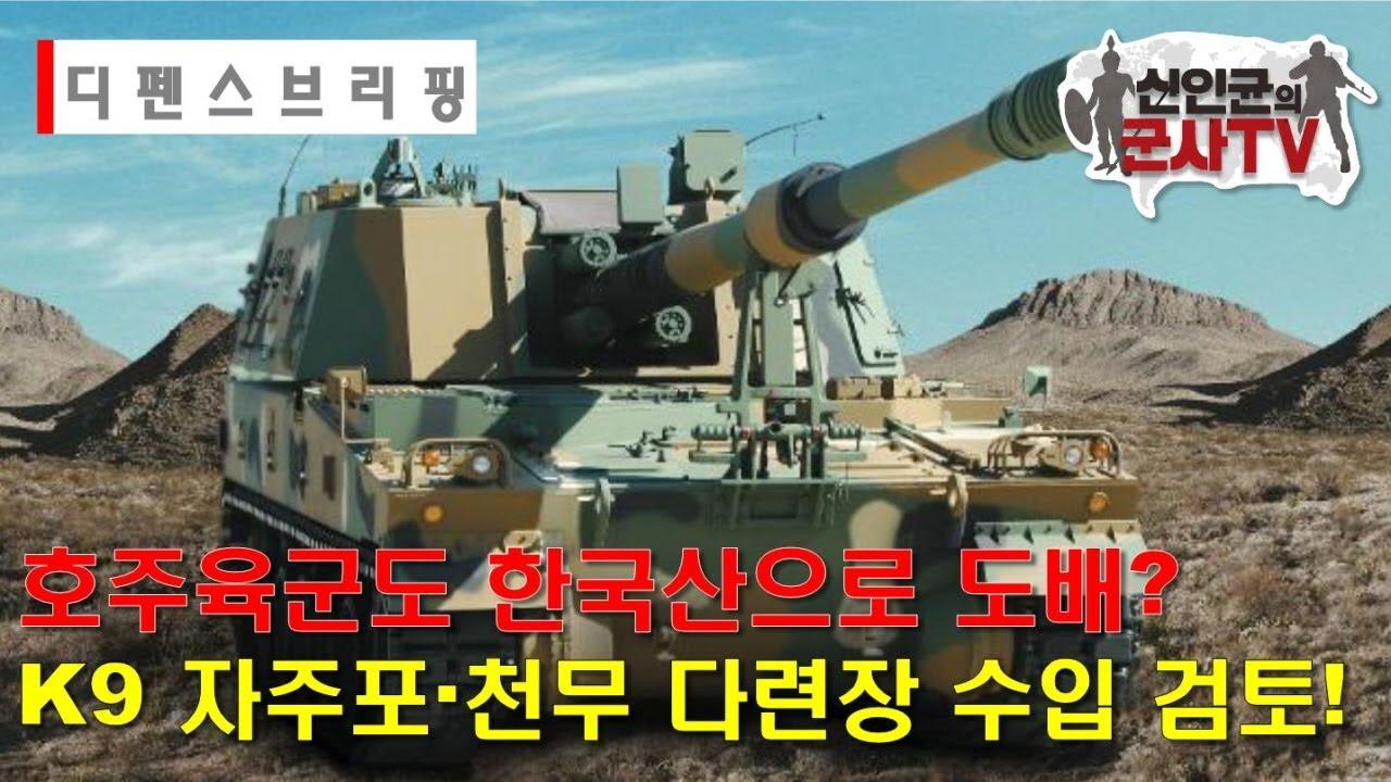 호주육군도 한국산으로 도배? 호주, K9 자주포ㆍ천무 수입 검토!