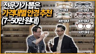안경추천 가격대별 (7~50만 원대), 인기 있는 건 …