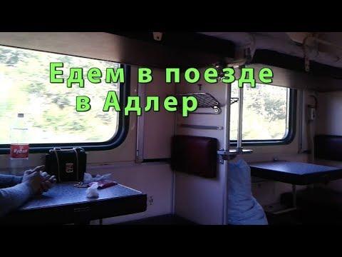 ОТПУСК Едем в поезде в Адлер