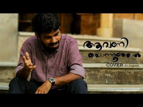 Avani Ponnunjal Cover Ft. Sujeesh Subramanian