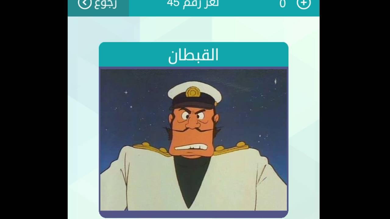 القبطان مكون من اربع حروف حل لعبة الكلمات المتقاطعة وصلة
