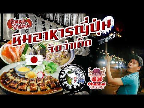 📌ปักหมุดร้านเด็ด📌 Ep.11 ร้านอาหารญี่ปุ่น Kappou 🍣 ย่านราชพฤกษ์