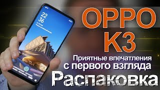 Unboxing Oppo K3. Pull up-camera smartphone for 220$