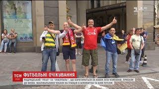 """Фіналісти Ліги чемпіонів """"Ліверпуль"""" та """"Реал"""" прибули до Києва"""