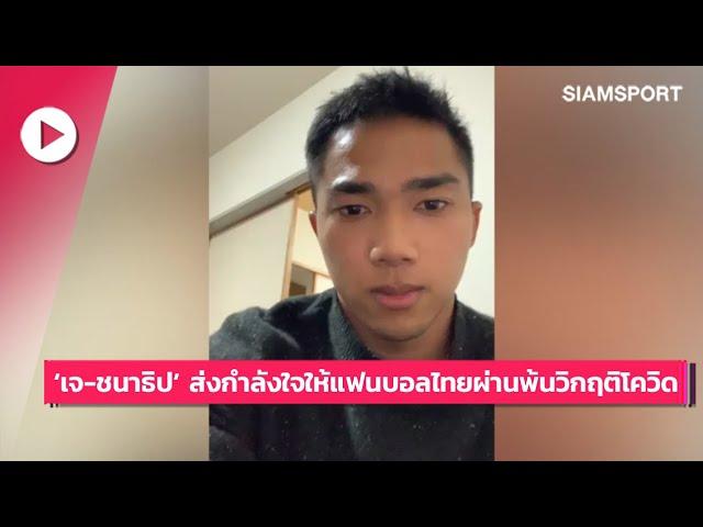 'ชนาธิป' ส่งกำลังใจให้แฟนบอลไทยผ่านพ้นวิกฤติโควิด19ไปให้ได้