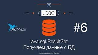 JDBC: Урок 6. java sql ResultSet - Получаем данные с БД