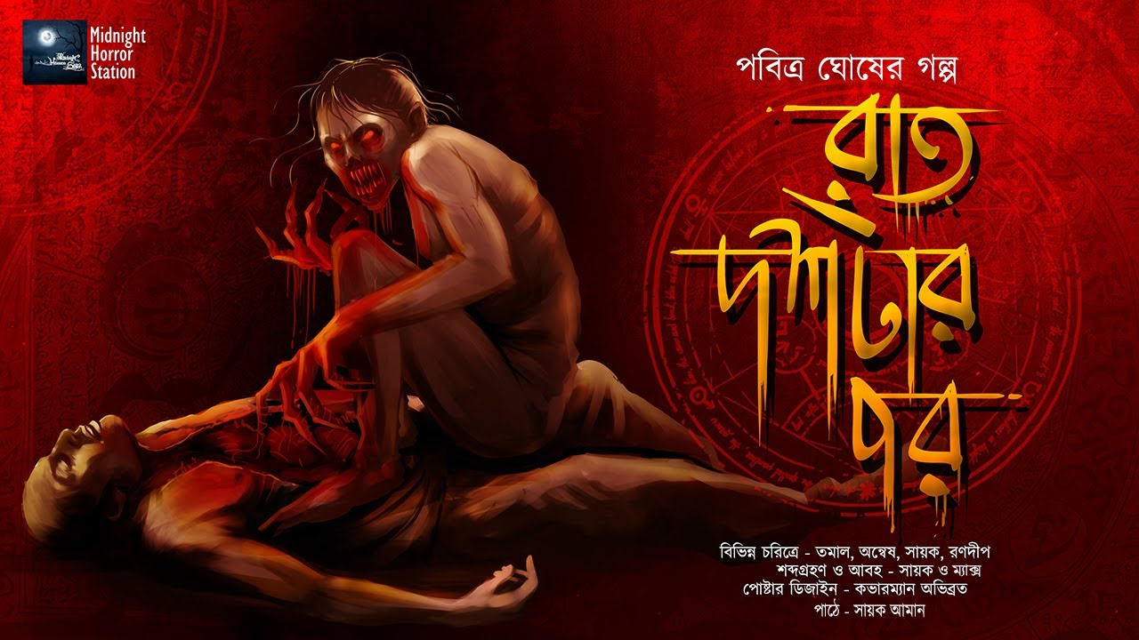 Download রাত দশটার পর (Scary!!!) #PabitraGhosh - Midnight Horror Station   Mummy Curse   Sayak Aman   Mystery