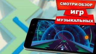 видео Музыкальные игры