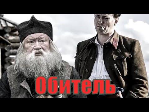Сериал Обитель (2020) 1,2,3,4,5,6,7,8 серия [сюжет, анонс]