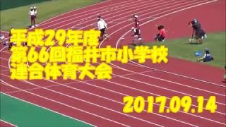 第66回福井市小学校連合体育大会 2017.09.14