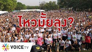 Voice Go - แชมป์วิ่งไล่ลุง ชี้ 'ประชาธิปไตย' ต้องเริ่มจากแก้ รธน.
