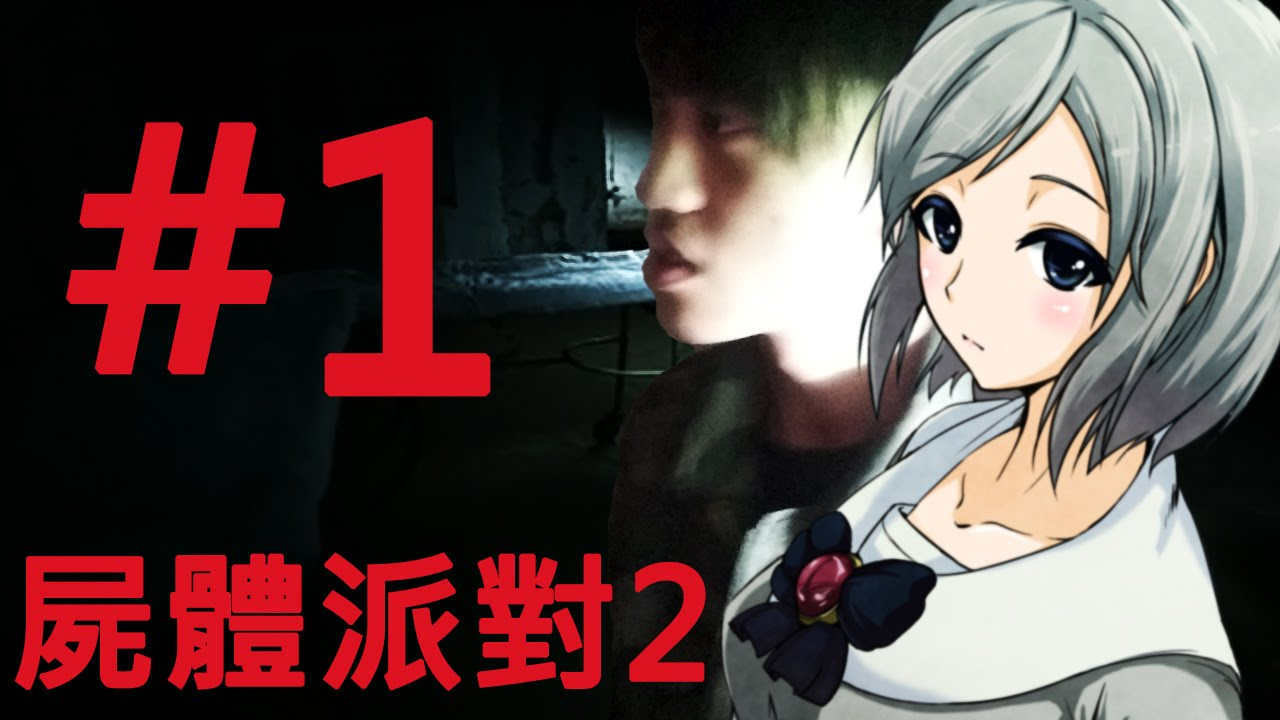Corpse Party 屍體派對2 #1 ColudBillyLIVE - YouTube