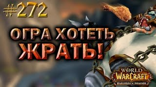 #272 ОГРА ГОЛОДНЫЙ! ОГРА ХОТЕТЬ ВОЙНА ЗА ЕДА - Приключения в World of Warcraft