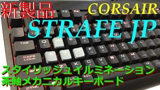 【最新作】 CORSAIR STRAFE JP 赤色イルミネーションメカニカルキーボードレビュー【茶軸】
