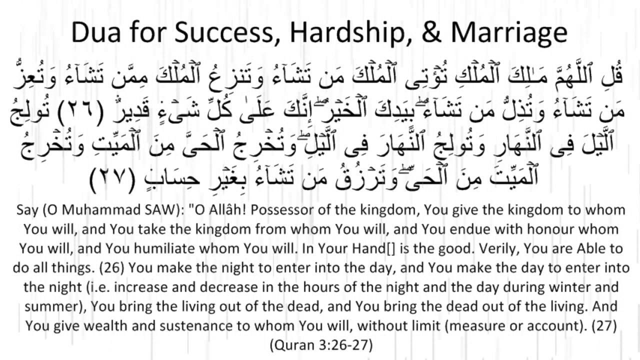 Dua For Success Hardship Amp Marriage Youtube