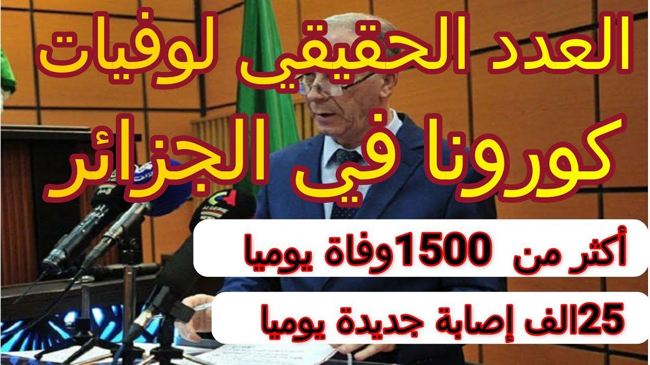 العدد الحقيقي لوفيات كوور ونا في الجزائر تفوق  1500 و 25 ألف إصابة جديدة يوميا