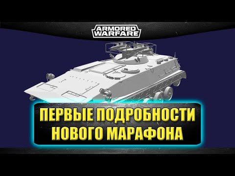 ☝ Первые подробности нового марафона. БМП М-80А / Armored Warfare