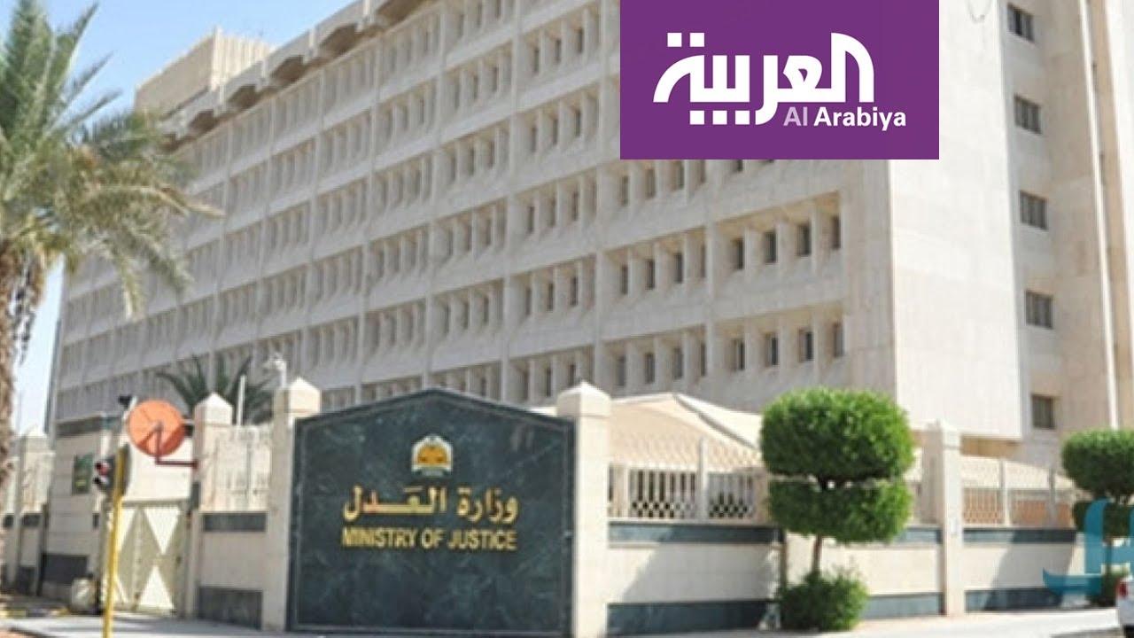 نشرة الرابعة I العدل السعودية تلغي إيقاف الخدمات ومتحدثها يكشف للعربية تفاصيل القرار Youtube