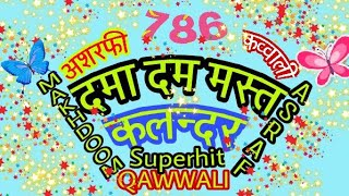 dama dam mast qalandar qawwali, Top qawwali by makhdoom ashraf ki famous qawwali