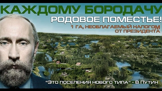 Почему Путин отращивает бороду   Бородач  России  Бородачам  и девушкам с косами с Родового Поместья