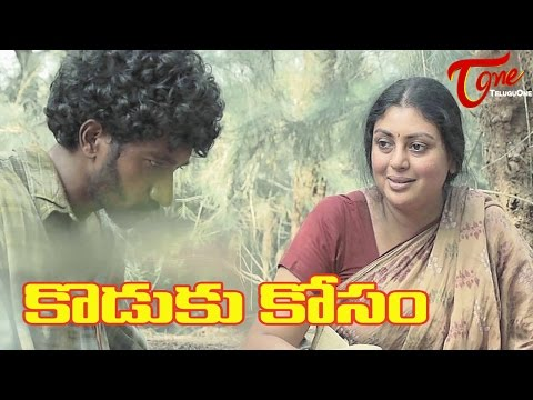 Koduku Kosam | New Telugu Short Film | Directed by Som Sai Nathan C.K | #TeluguShortFilms