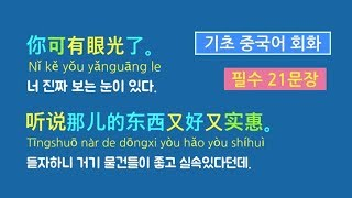 기초 중국어회화 필수 21문장 계속 듣기! * 일상 생활에서 쓰는 중국어 #18 * 카일중국어