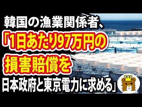 2021/05/14 韓国の漁業関係者、日本政府と東京電力を相手に、1日あたり97万円を求める模様