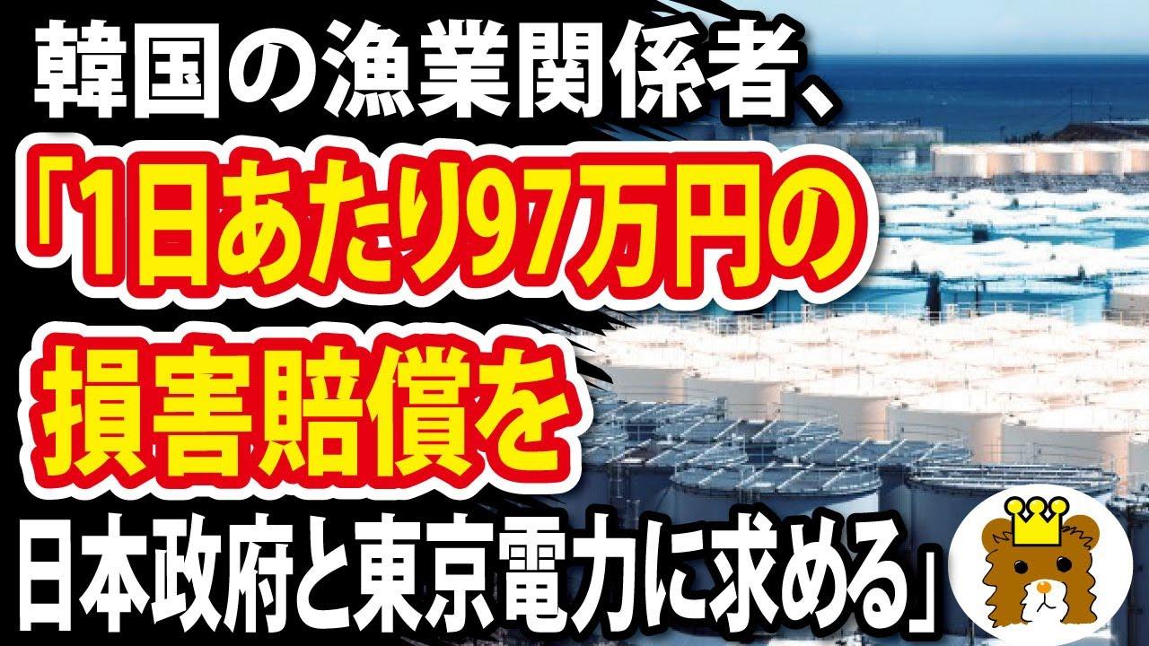 韓国の漁業関係者、日本政府と東京電力を相手に、1日あたり97万円を求める模様