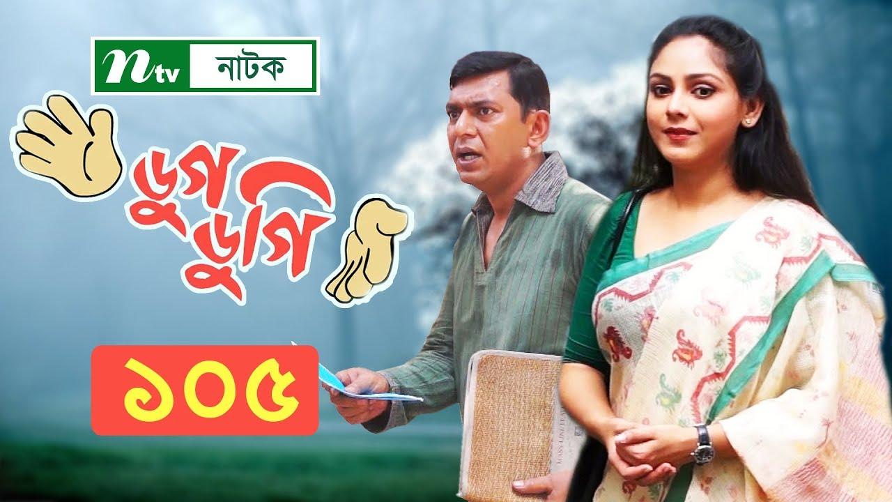 NTV Comedy Drama | Dugdugi | ডুগডুগি | EP 105 | Chanchal Chowdhury | Sanjida Preeti | Badhon