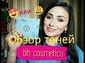Обзор теней bh cosmetics +СВОТЧИ