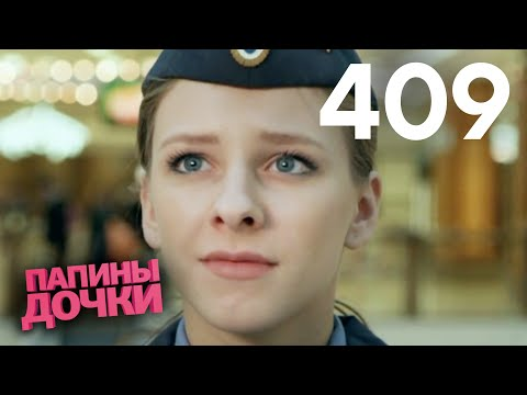 Папины дочки   Сезон 20   Серия 409