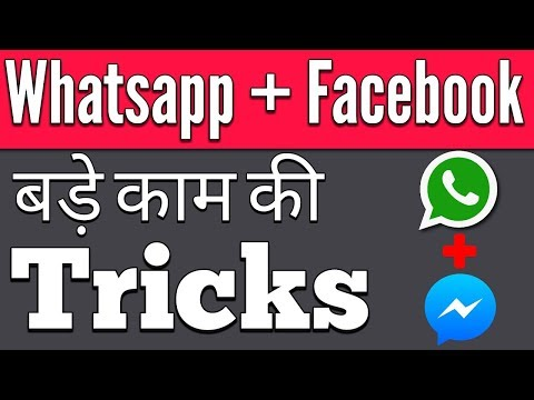 2 Cool New WhatsApp + Facebook Tricks You Should Know (2017)